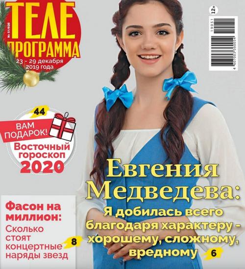 Телепрограмма №51 (декабрь/2019)