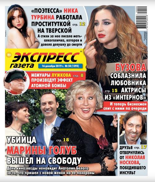 Экспресс газета №50 (декабрь/2019)