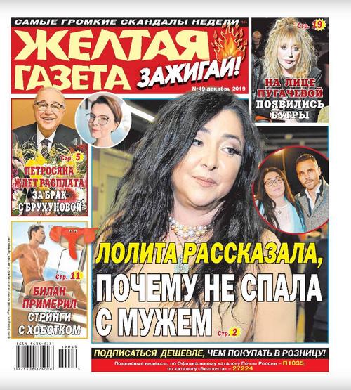 Желтая газета. Зажигай! №49 (декабрь/2019)