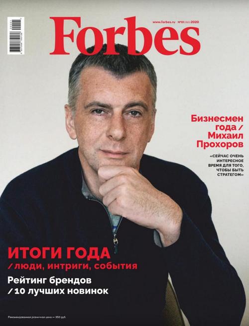 Форбс №1 (январь/2020) Россия