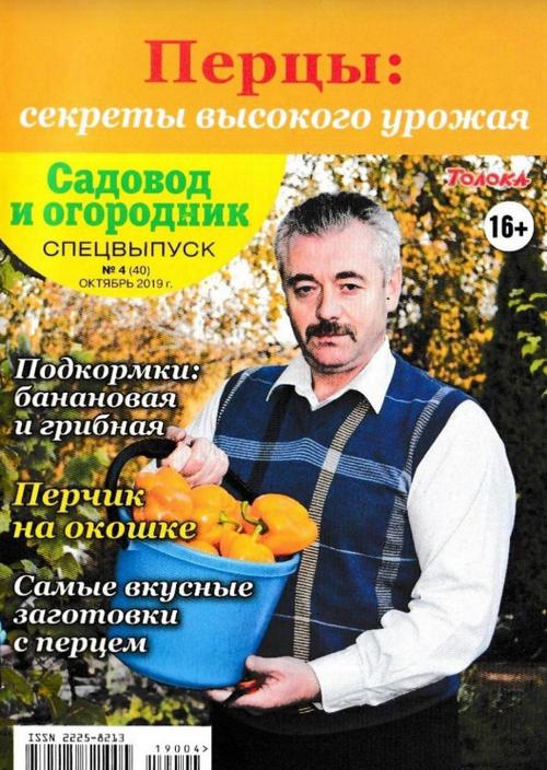 Садовод и огородник. Спецвыпуск №4 (октябрь/2019)