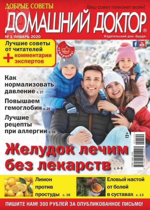 Домашний доктор №1 (январь/2020)