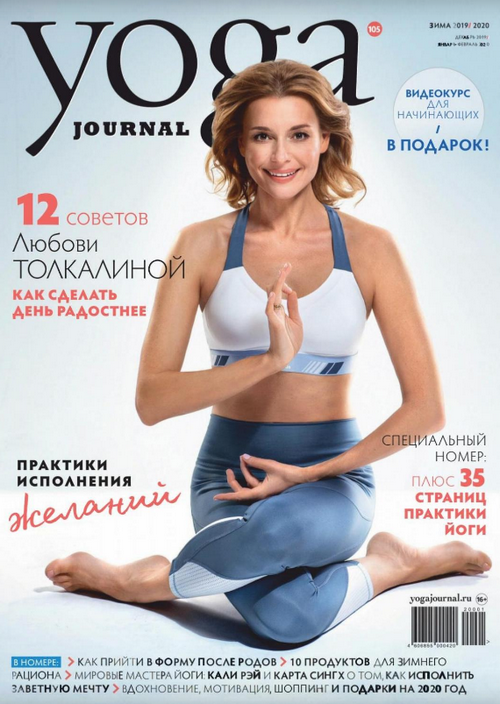 Yoga Journal №105 (зима/2019-2020)
