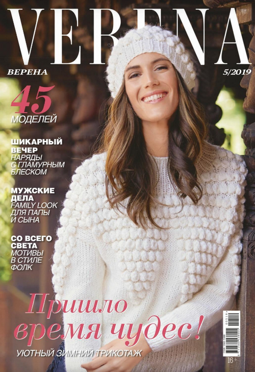 Verena №5 (декабрь/2019)