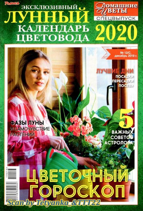 Домашние цветы. Спецвыпуск №12 (декабрь/2019)