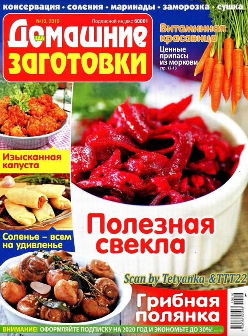 Еда. Домашние заготовки №10 (октябрь/2019)