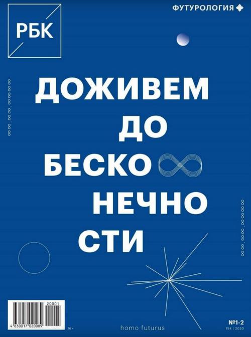РБК №1-2 (январь-февраль/2020)