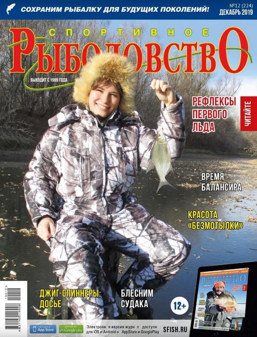 Спортивное рыболовство №12 (декабрь/2019)