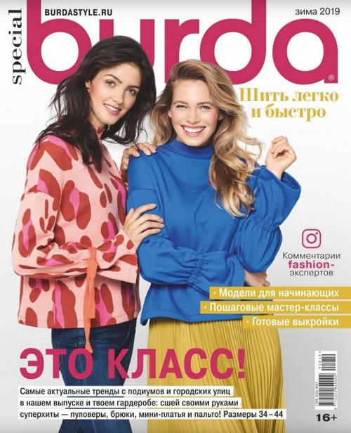 Burda Special №10 (декабрь/2019)