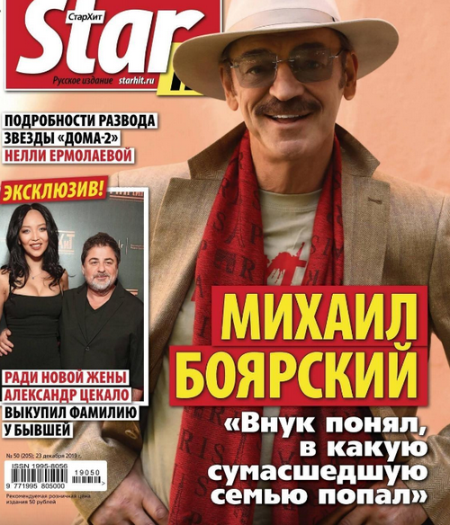 Starhit №50 (декабрь/2019)