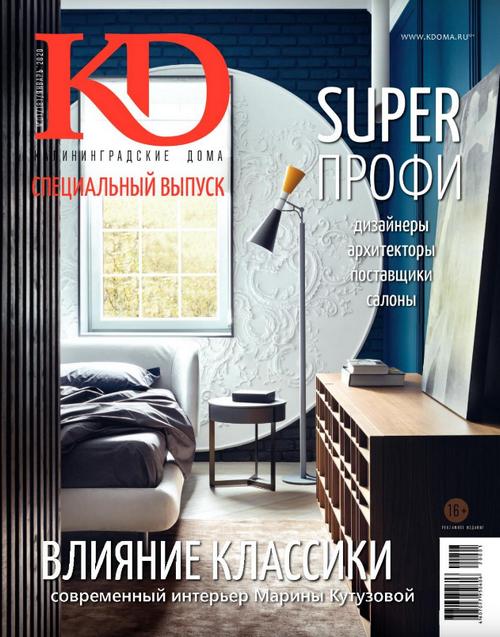 KD. Калининградские дома №1 (январь/2020)