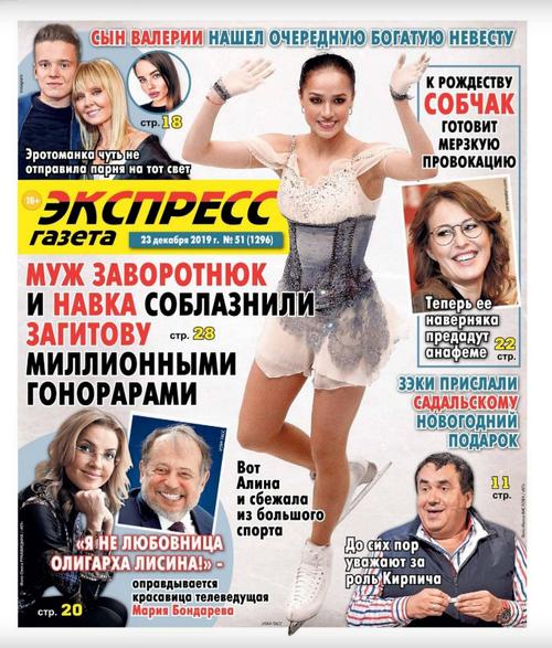 Экспресс газета №51 (декабрь/2019)