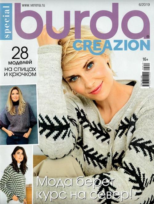 Burda Special. Creazion №6 (декабрь/2019)