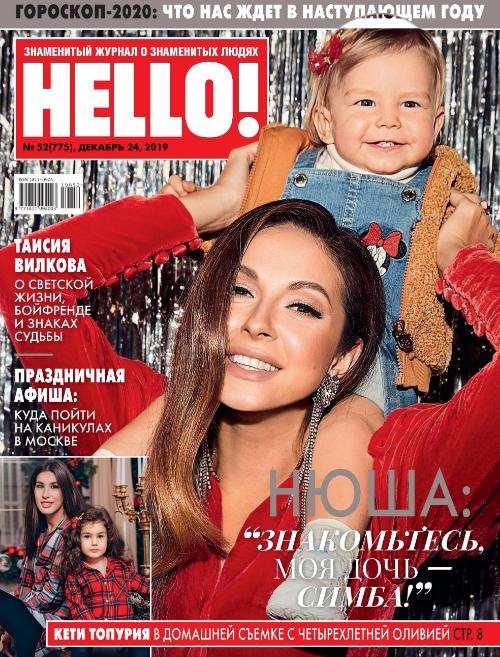 Hello! №52, декабрь 2019