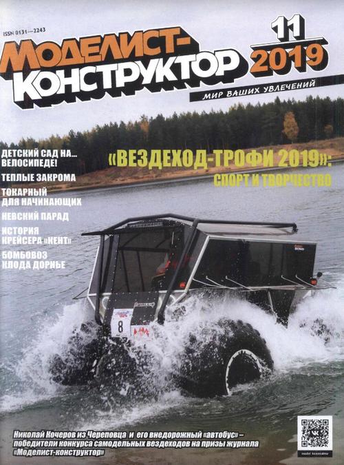Моделист-конструктор №11, ноябрь 2019