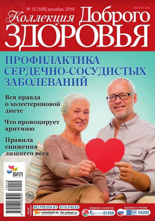 Коллекция Доброго здоровья №12 (декабрь/2019)