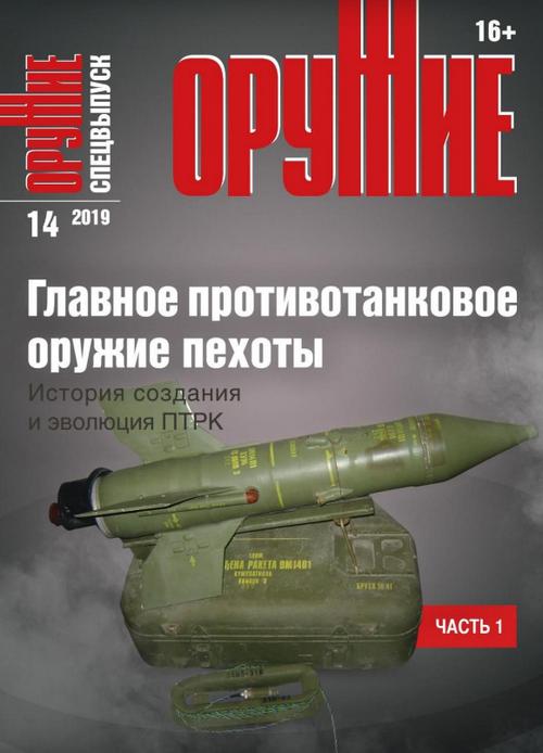 Оружие №14 (декабрь/2019)