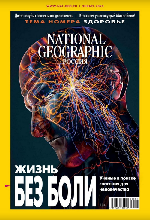 National Geographic №1 (январь/2020) Россия