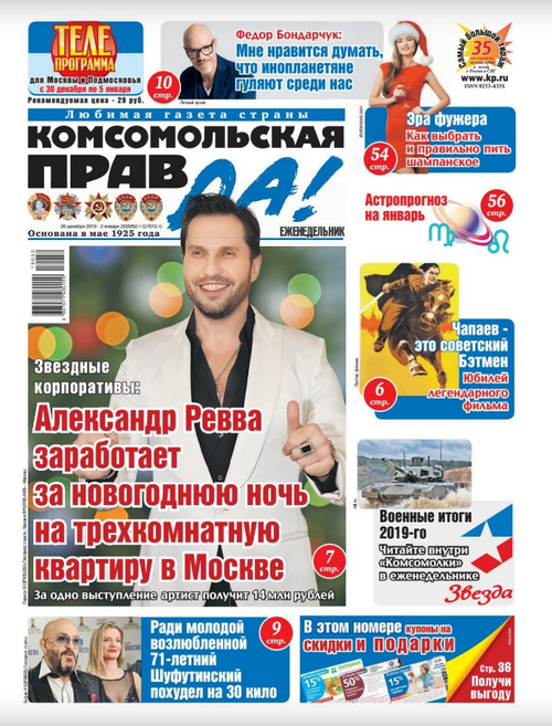 Комсомольская правда. Толстушка №52-т (2019/2020)