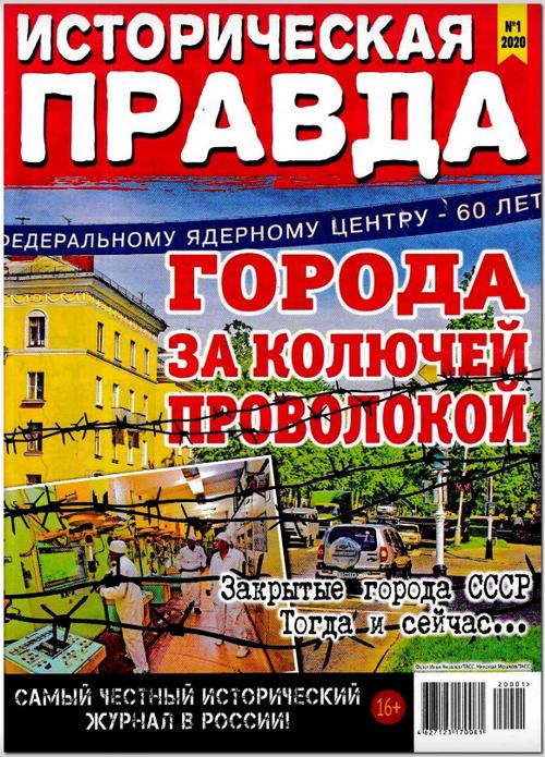 Историческая правда №1, январь 2020