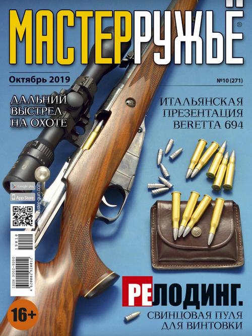 Мастер Ружьё №10, октябрь 2019