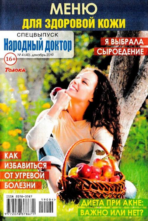 Народный доктор. Спецвыпуск №4, декабрь 2019