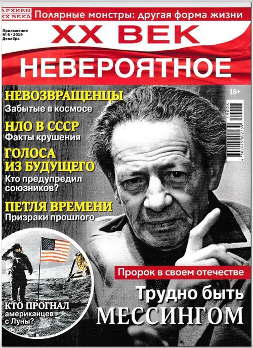 Архивы XX века. Приложение №6, декабрь 2019