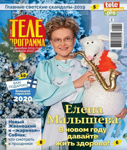 Телепрограмма №52, декабрь 2019