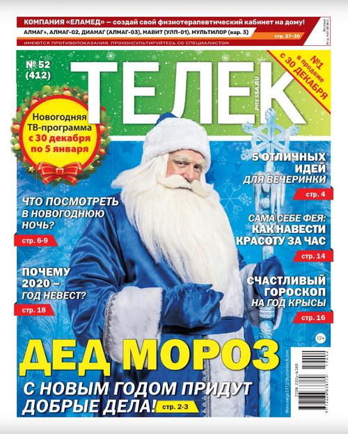 Телек №52, декабрь 2019