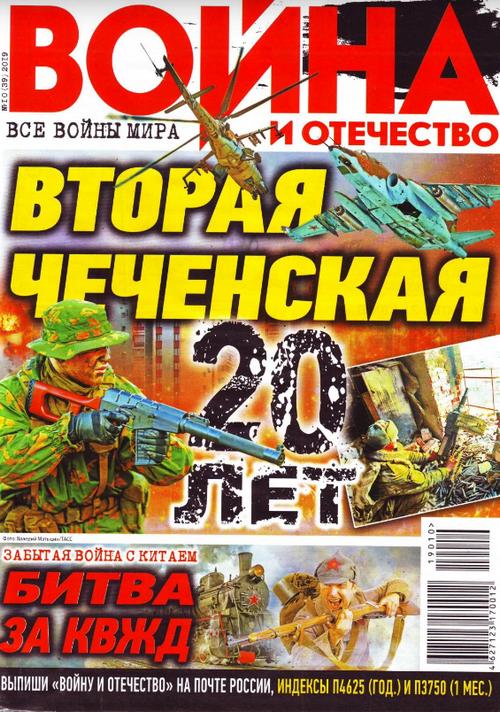 Война и отечество №10, октябрь 2019