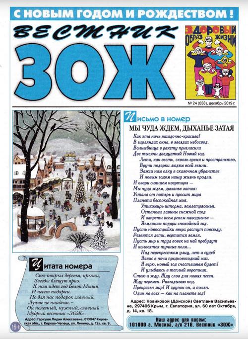 Вестник ЗОЖ №24, декабрь 2019