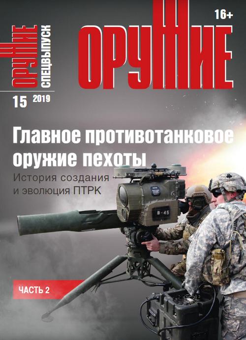 Оружие №15, декабрь 2019
