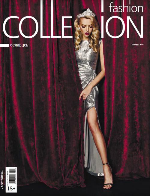 Fashion Collection. Беларусь №12, декабрь 2019