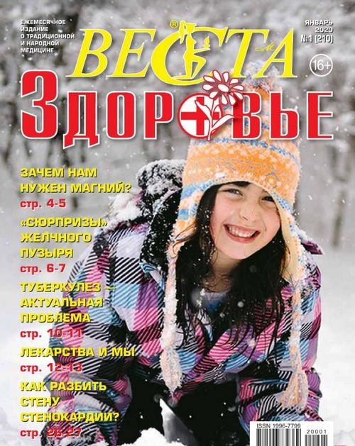 Веста-М. Здоровье №1, январь 2020