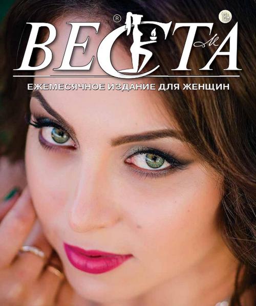 Веста-М №1, январь 2020