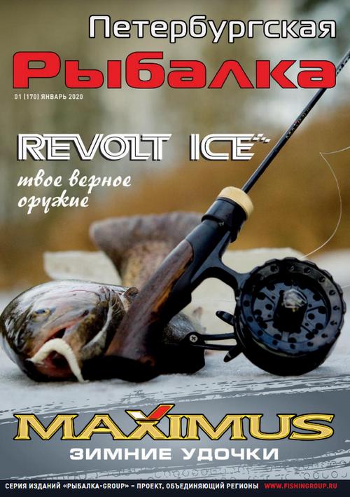 Петербургская рыбалка №1, январь 2020