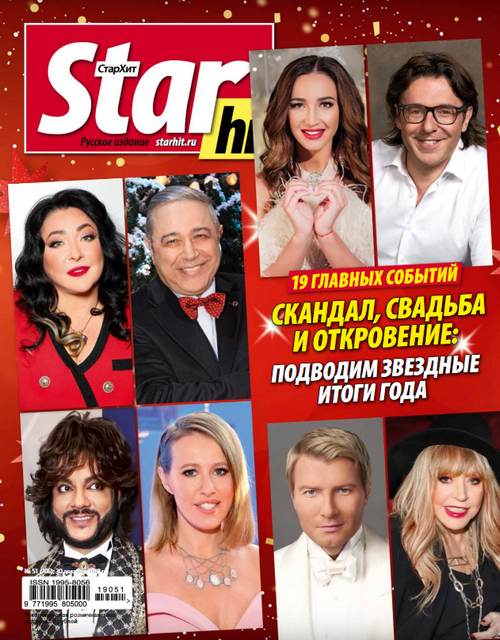 Starhit №51, декабрь 2019