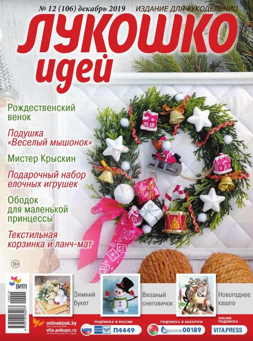 Лукошко идей №12, декабрь 2019