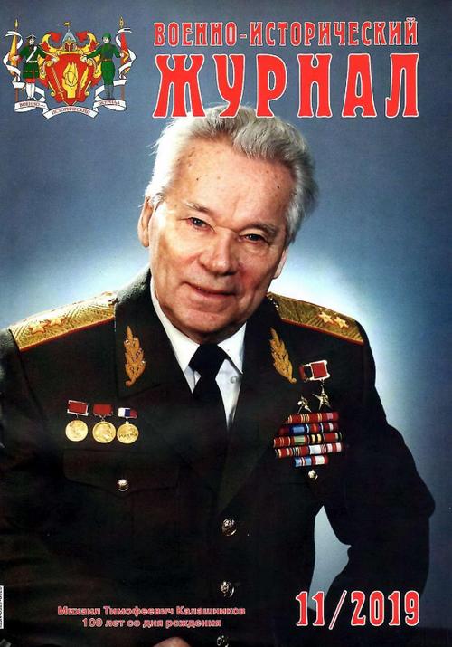 Военно-исторический журнал №11, ноябрь 2019