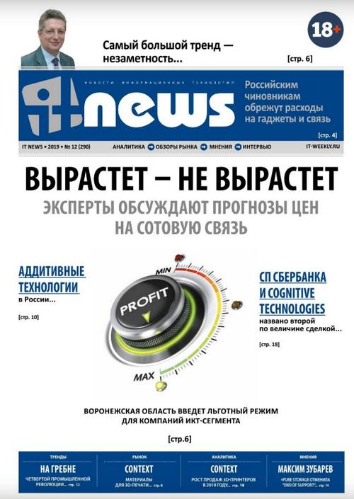 IT News №12, декабрь 2019 — январь 2020