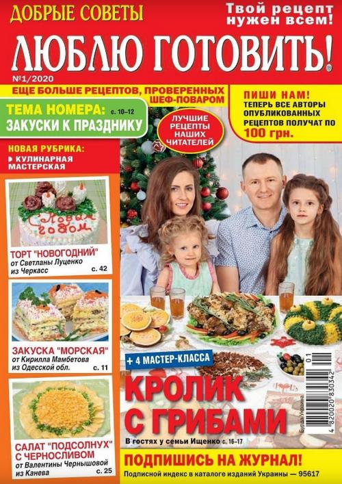 Люблю готовить! №1 (январь/2020) Украина