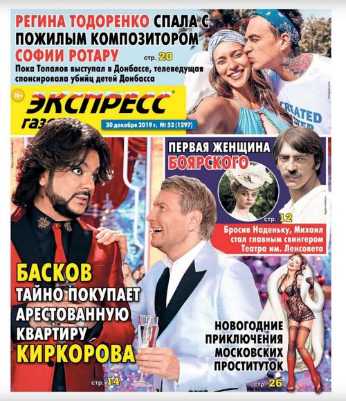 Экспресс газета №52 (декабрь/2019)