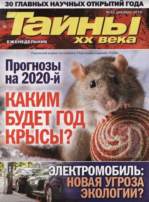 Тайны XX века №52, декабрь 2019