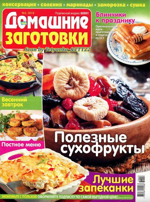 Еда. Домашние заготовки №3, март 2019