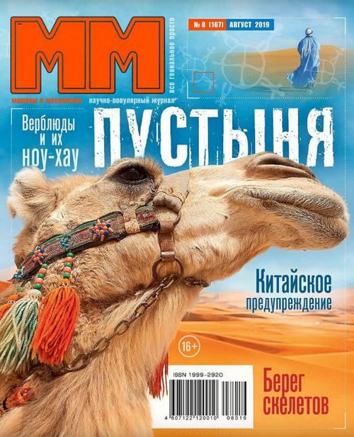 Машины и механизмы №8, август 2019
