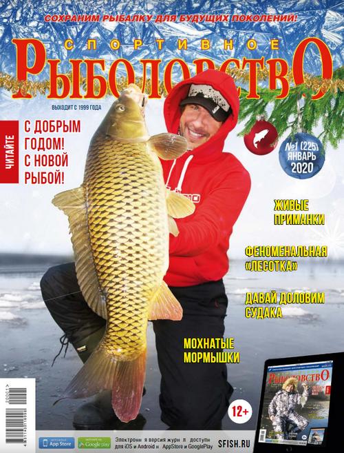 Спортивное рыболовство №1, январь 2020