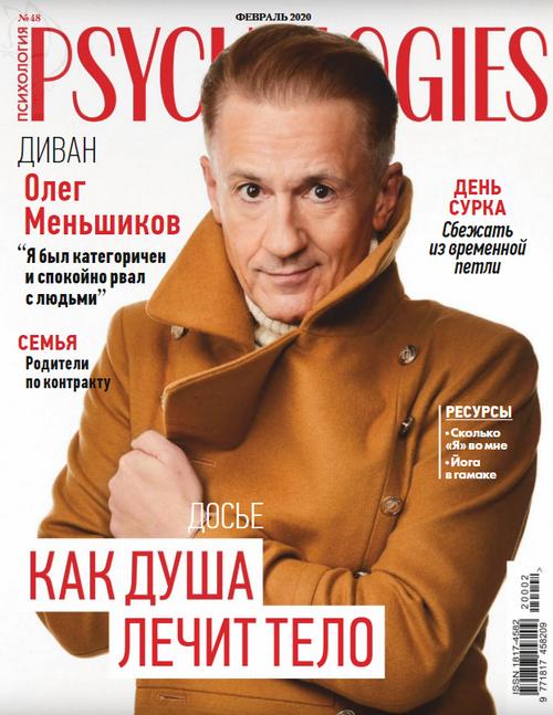 Psychologies №2 (февраль/2020)