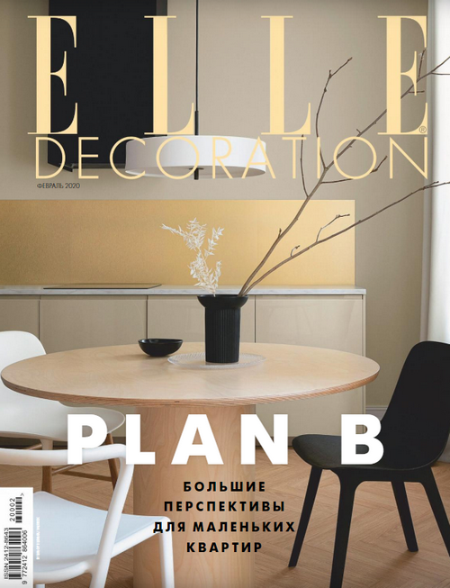 Elle Decoration №2 (февраль/2020)