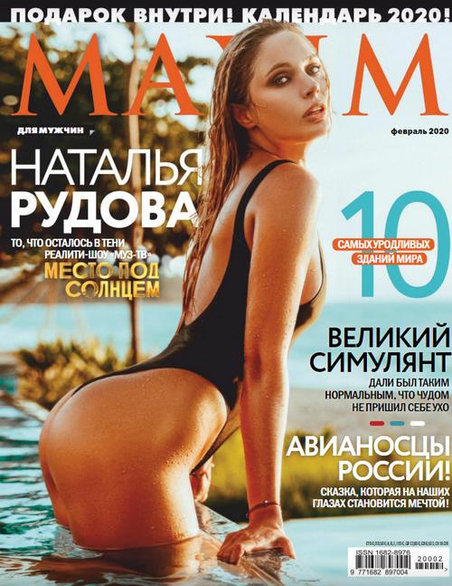 Maxim №2 (февраль/2020) Россия