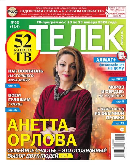 Телек №2 (январь/2020)